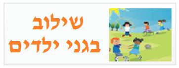 https://sites.google.com/a/edu-haifa.org.il/matiaomf/shganem