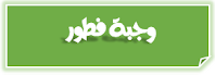 https://sites.google.com/a/edu-haifa.org.il/matiaomf/nmathej/%D9%88%D8%AC%D8%A8%D8%A9%20%D9%81%D8%B7%D9%88%D8%B1.pdf?attredirects=0&d=1