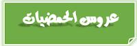 https://sites.google.com/a/edu-haifa.org.il/matiaomf/nmathej/%D8%B9%D8%B1%D9%88%D8%B3.pdf?attredirects=0&d=1