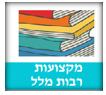 https://sites.google.com/a/edu-haifa.org.il/matiaomf/lkyotr