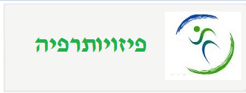 https://sites.google.com/a/edu-haifa.org.il/matiaomf/ph