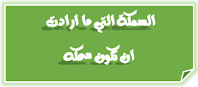 https://sites.google.com/a/edu-haifa.org.il/matiaomf/nmathej/%D8%B3%D9%85%D9%83%D9%87.pdf?attredirects=0&d=1