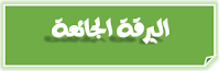 https://sites.google.com/a/edu-haifa.org.il/matiaomf/nmathej/%D8%A7%D9%84%D9%8A%D8%B1%D9%82%D9%87%20.pdf?attredirects=0&d=1