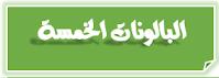 https://sites.google.com/a/edu-haifa.org.il/matiaomf/nmathej/%D8%A8%D8%A7%D9%84%D9%88%D9%86%D8%A7%D8%AA.pdf?attredirects=0&d=1
