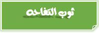 https://sites.google.com/a/edu-haifa.org.il/matiaomf/nmathej/%D8%AB%D9%88%D8%A8.pdf?attredirects=0&d=1