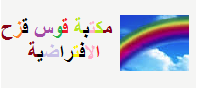 https://sites.google.com/a/edu-haifa.org.il/matiaomf/maktaba