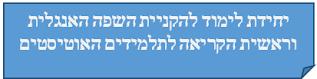 https://sites.google.com/a/edu-haifa.org.il/matiaomf/nmathej/%D7%90%D7%A0%D7%92%D7%9C%D7%99%D7%AA%20%D7%9E%D7%A2%D7%95%D7%93%D7%9B%D7%9F%20%281%29%20%281%29.pdf?attredirects=0&d=1