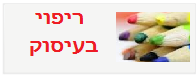 https://sites.google.com/a/edu-haifa.org.il/matiaomf/mrbem