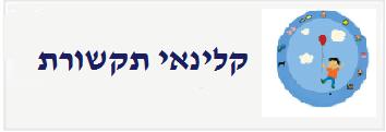 https://sites.google.com/a/edu-haifa.org.il/matiaomf/klanat