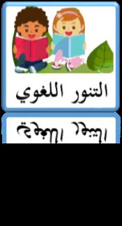 https://sites.google.com/a/edu-haifa.org.il/matiaomf/tnawor-1