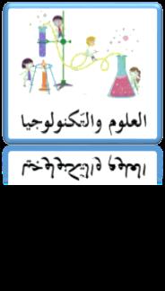 https://sites.google.com/a/edu-haifa.org.il/matiaomf/olomkesas