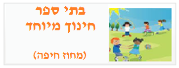 https://sites.google.com/a/edu-haifa.org.il/matiaomf/school