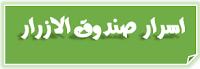 https://sites.google.com/a/edu-haifa.org.il/matiaomf/nmathej/%D8%A7%D8%B3%D8%B1%D8%A7%D8%B1.pdf?attredirects=0&d=1