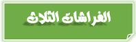 https://sites.google.com/a/edu-haifa.org.il/matiaomf/nmathej/%D9%81%D8%B1%D8%A7%D8%B4.pdf?attredirects=0&d=1