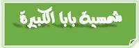 https://sites.google.com/a/edu-haifa.org.il/matiaomf/nmathej/%D8%B4%D9%85%D8%B3%D9%8A%D8%A9.pdf?attredirects=0&d=1