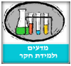https://sites.google.com/a/edu-haifa.org.il/matiaomf/hmdeem